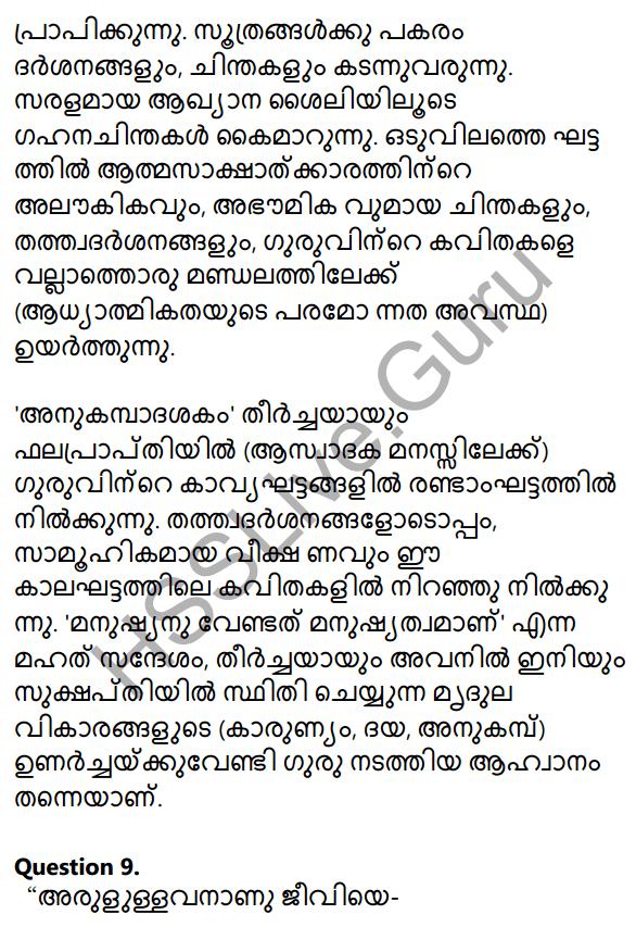 Plus One Malayalam Textbook Answers Unit 4 Chapter 2 Anukampa 19