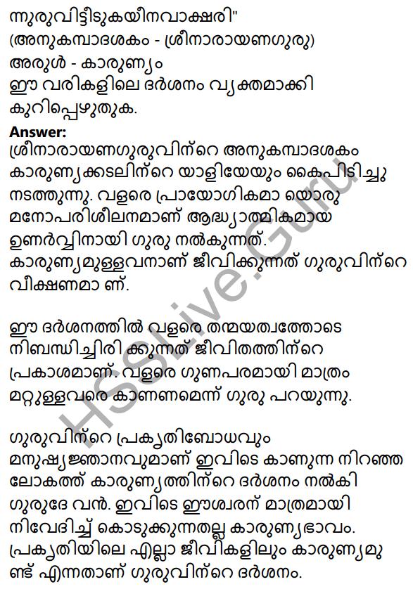 Plus One Malayalam Textbook Answers Unit 4 Chapter 2 Anukampa 20