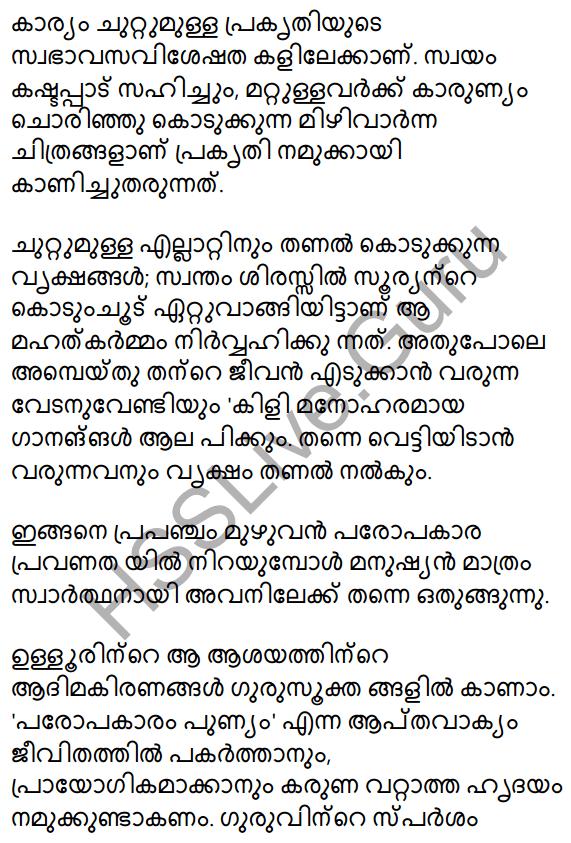 Plus One Malayalam Textbook Answers Unit 4 Chapter 2 Anukampa 23