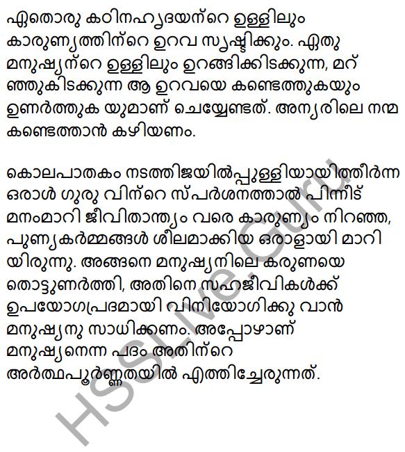Plus One Malayalam Textbook Answers Unit 4 Chapter 2 Anukampa 24