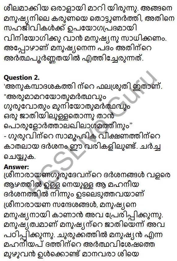 Plus One Malayalam Textbook Answers Unit 4 Chapter 2 Anukampa 6