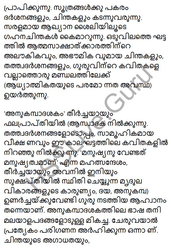 Plus One Malayalam Textbook Answers Unit 4 Chapter 2 Anukampa 8
