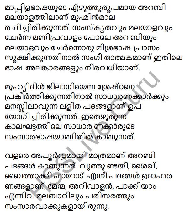 Plus One Malayalam Textbook Answers Unit 4 Chapter 3 Muhyadheen Mala 13