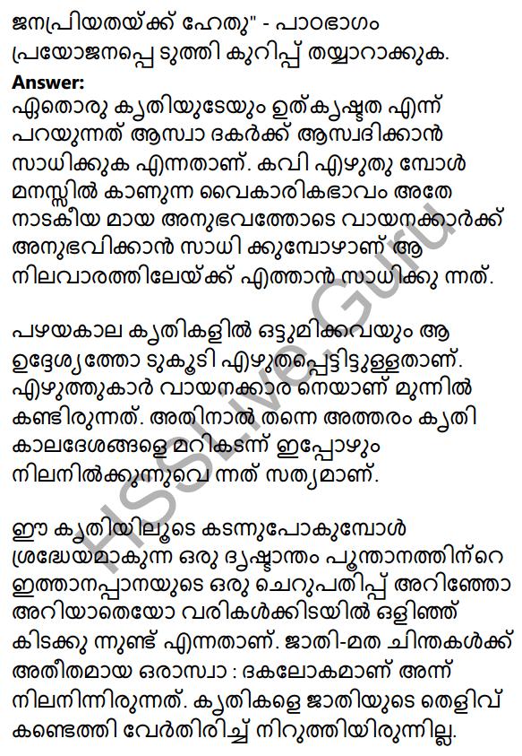 Plus One Malayalam Textbook Answers Unit 4 Chapter 3 Muhyadheen Mala 5