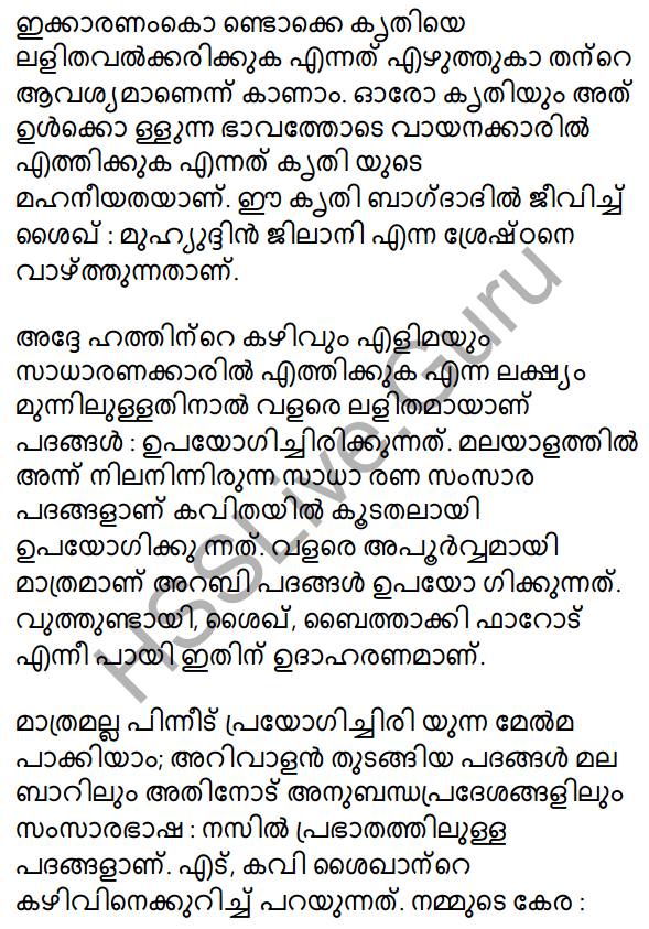 Plus One Malayalam Textbook Answers Unit 4 Chapter 3 Muhyadheen Mala 6