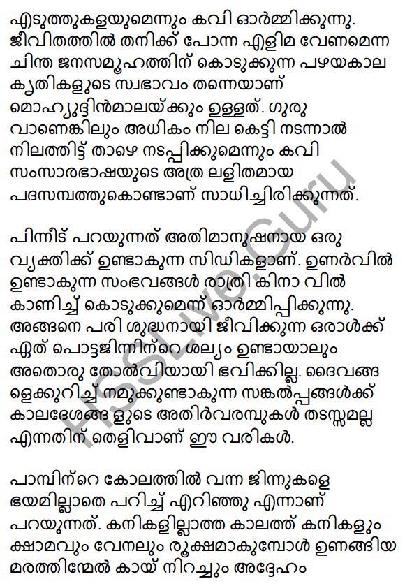 Plus One Malayalam Textbook Answers Unit 4 Chapter 3 Muhyadheen Mala 8