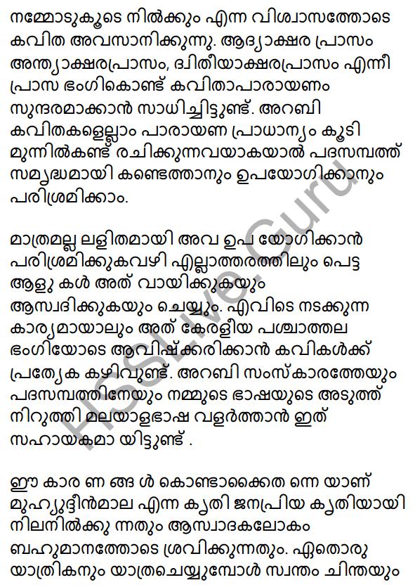 Plus One Malayalam Textbook Answers Unit 4 Chapter 3 Muhyadheen Mala 9