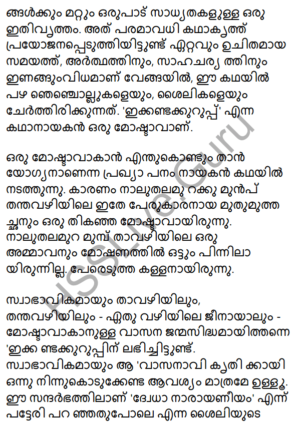 Plus One Malayalam Textbook Answers Unit 4 Chapter 4 Vasanavikrithi 13