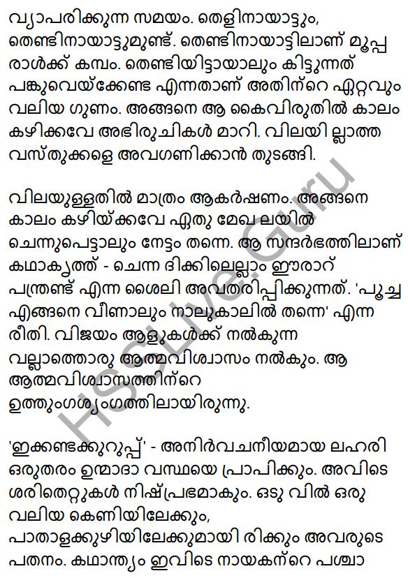 Plus One Malayalam Textbook Answers Unit 4 Chapter 4 Vasanavikrithi 15