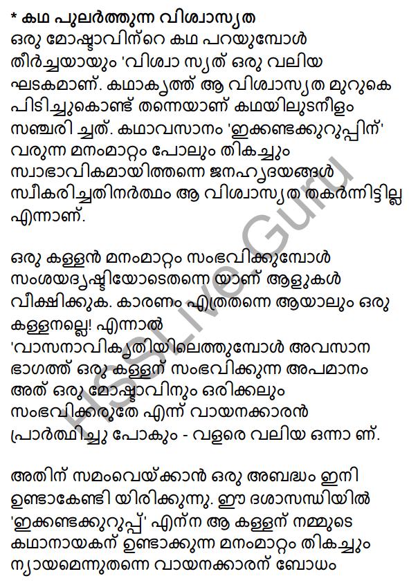 Plus One Malayalam Textbook Answers Unit 4 Chapter 4 Vasanavikrithi 25