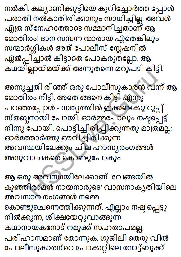 Plus One Malayalam Textbook Answers Unit 4 Chapter 4 Vasanavikrithi 41