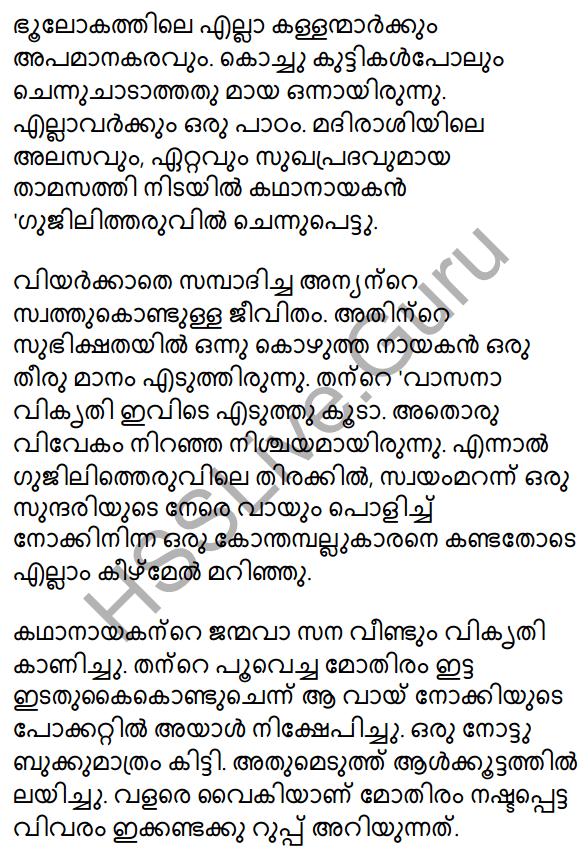 Plus One Malayalam Textbook Answers Unit 4 Chapter 4 Vasanavikrithi 5