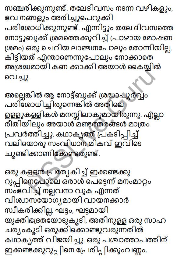 Plus One Malayalam Textbook Answers Unit 4 Chapter 4 Vasanavikrithi 8