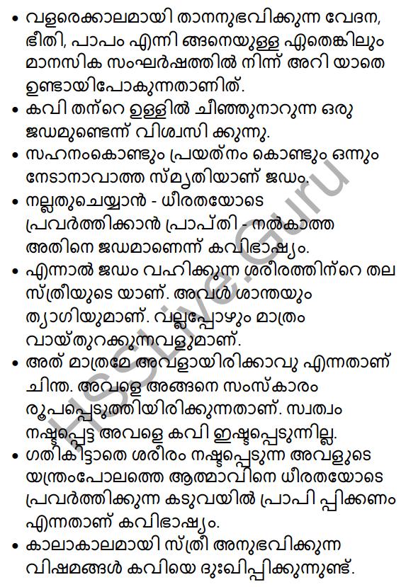 Plus One Malayalam Textbook Answers Unit 4 Chapter 5 Samkramanam 23