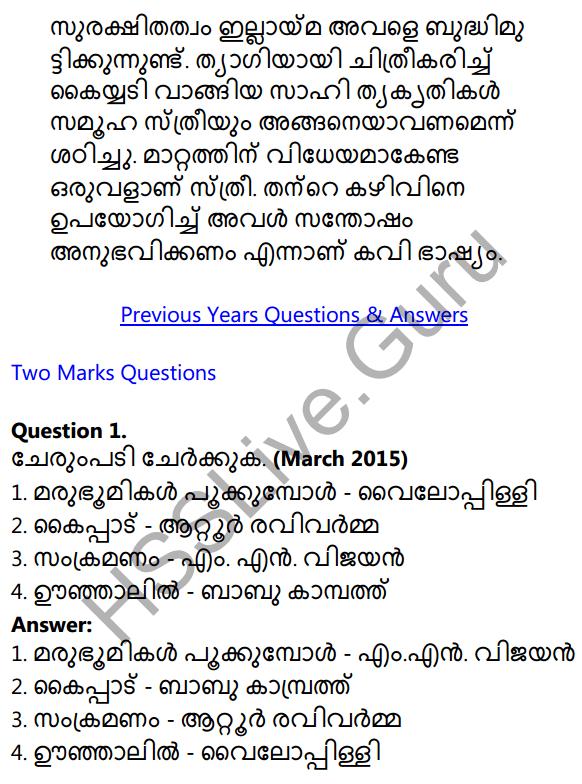 Plus One Malayalam Textbook Answers Unit 4 Chapter 5 Samkramanam 24