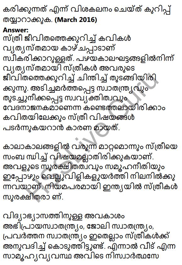 Plus One Malayalam Textbook Answers Unit 4 Chapter 5 Samkramanam 29
