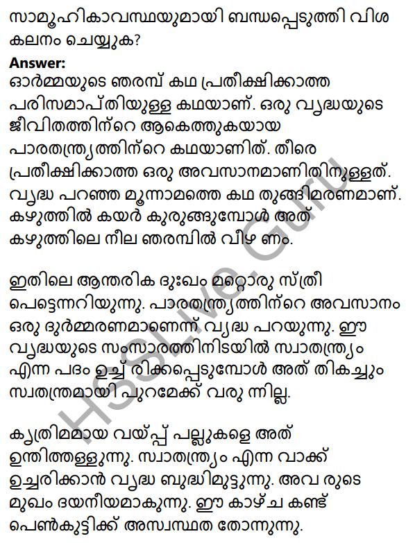 Plus One Malayalam Textbook Answers Unit 4 Chapter 5 Samkramanam 35