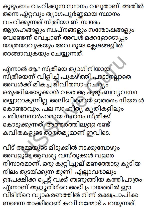 Plus One Malayalam Textbook Answers Unit 4 Chapter 5 Samkramanam 39