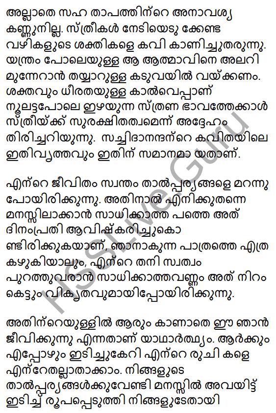 Plus One Malayalam Textbook Answers Unit 4 Chapter 5 Samkramanam 40