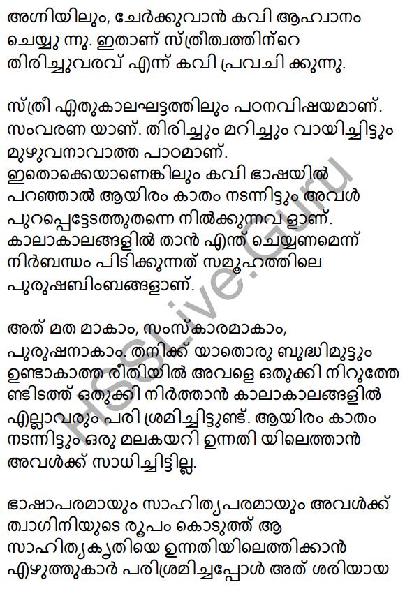 Plus One Malayalam Textbook Answers Unit 4 Chapter 5 Samkramanam 44