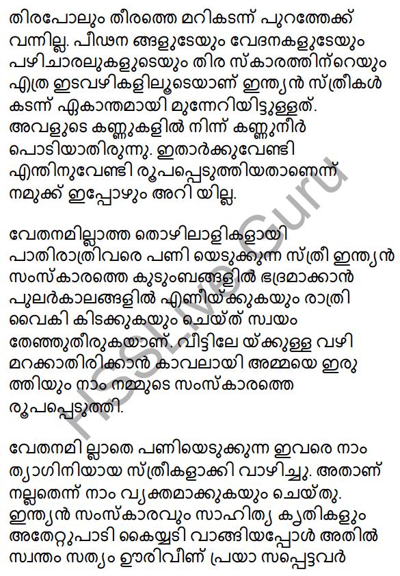 Plus One Malayalam Textbook Answers Unit 4 Chapter 5 Samkramanam 51
