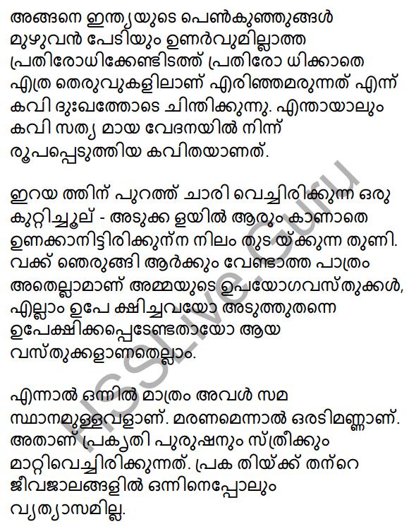 Plus One Malayalam Textbook Answers Unit 4 Chapter 5 Samkramanam 53
