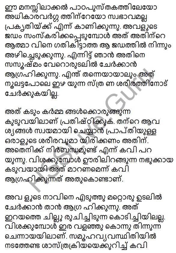 Plus One Malayalam Textbook Answers Unit 4 Chapter 5 Samkramanam 54