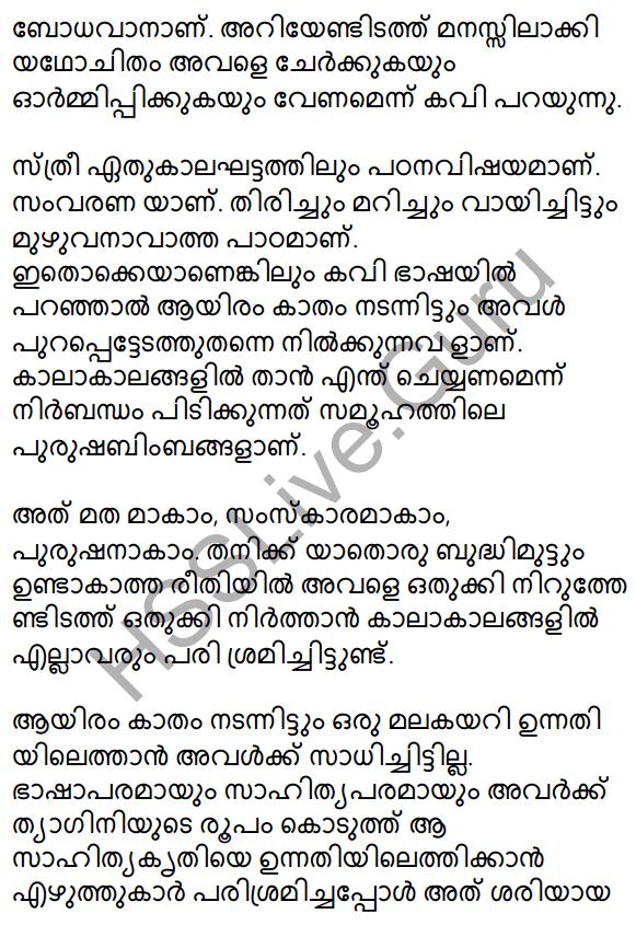 Plus One Malayalam Textbook Answers Unit 4 Chapter 5 Samkramanam 55