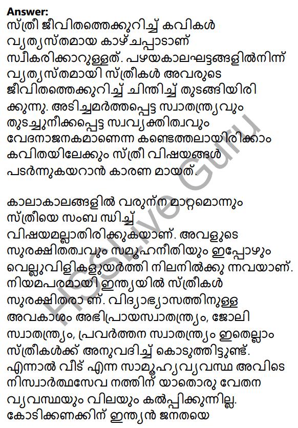 Plus One Malayalam Textbook Answers Unit 4 Chapter 5 Samkramanam 8