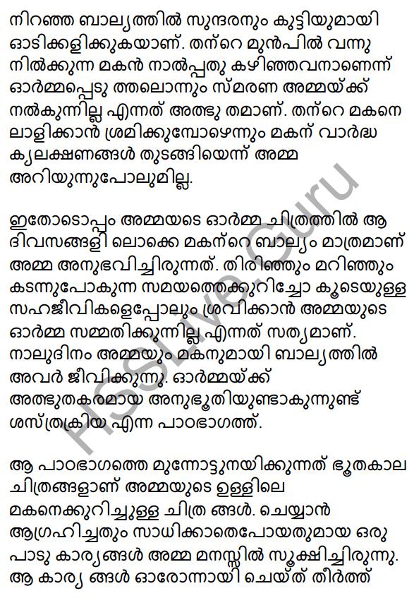 Plus One Malayalam Textbook Answers Unit 4 Chapter 6 Shasthrakriya 11
