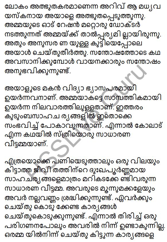 Plus One Malayalam Textbook Answers Unit 4 Chapter 6 Shasthrakriya 21