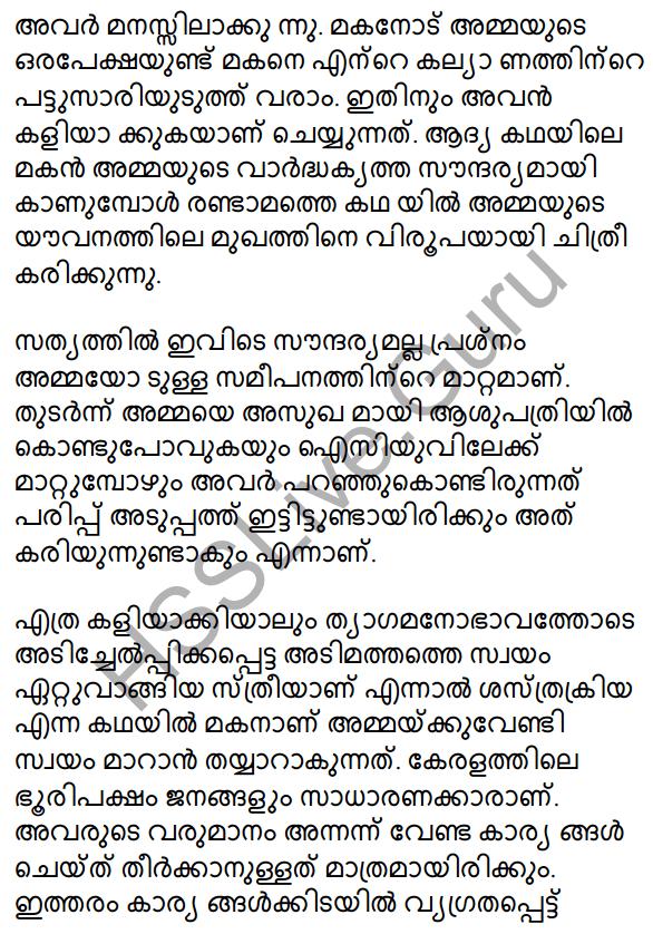 Plus One Malayalam Textbook Answers Unit 4 Chapter 6 Shasthrakriya 23