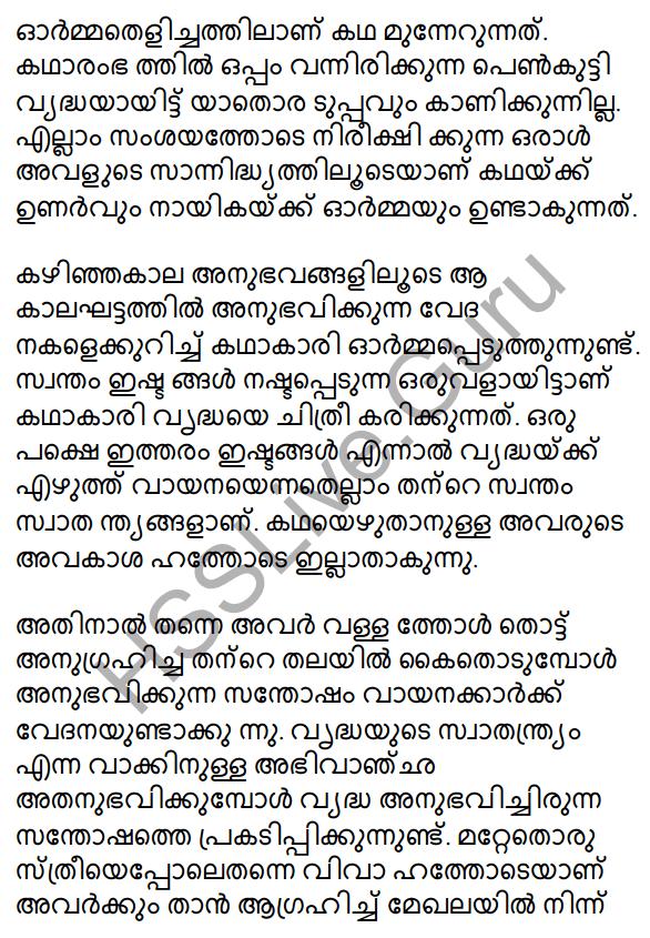 Plus One Malayalam Textbook Answers Unit 4 Chapter 6 Shasthrakriya 30