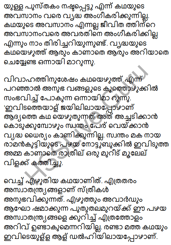 Plus One Malayalam Textbook Answers Unit 4 Chapter 6 Shasthrakriya 32