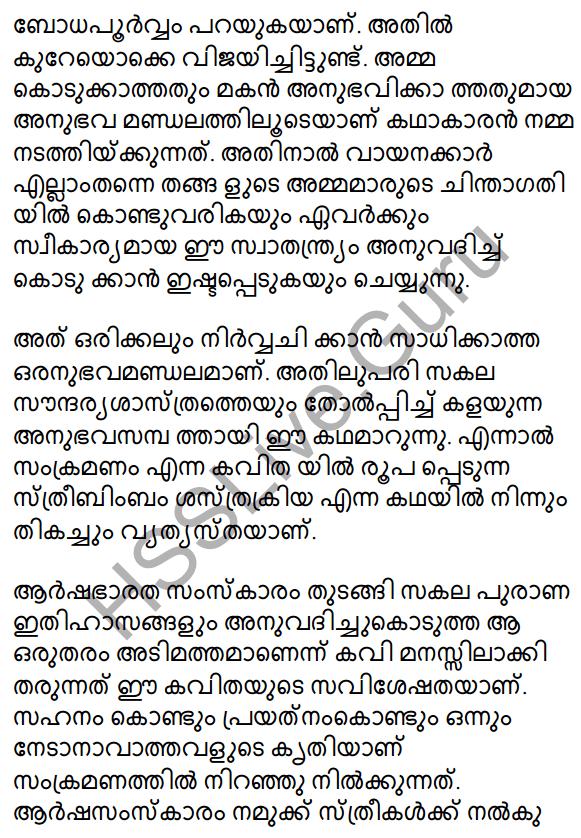 Plus One Malayalam Textbook Answers Unit 4 Chapter 6 Shasthrakriya 37