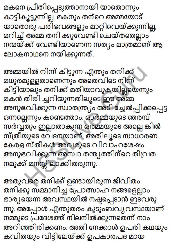Plus One Malayalam Textbook Answers Unit 4 Chapter 6 Shasthrakriya 40