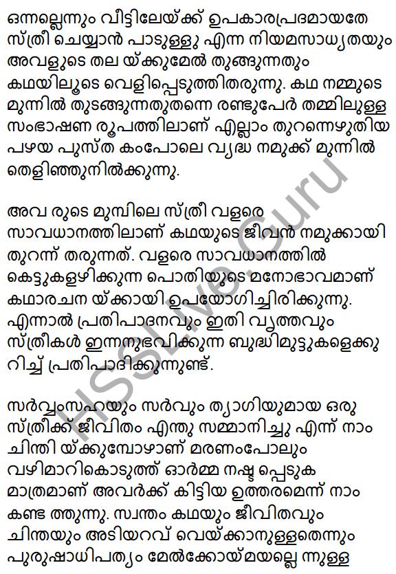 Plus One Malayalam Textbook Answers Unit 4 Chapter 6 Shasthrakriya 41