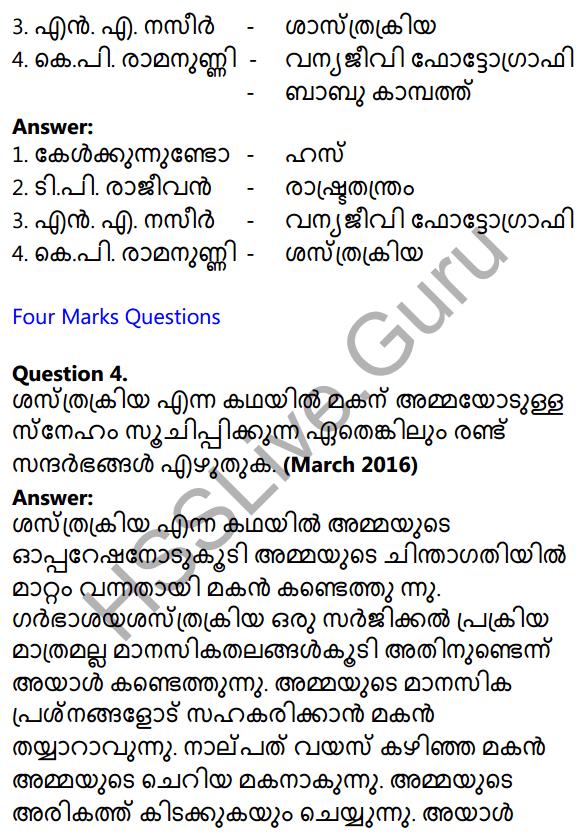 Plus One Malayalam Textbook Answers Unit 4 Chapter 6 Shasthrakriya 47