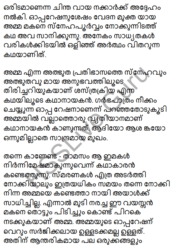 Plus One Malayalam Textbook Answers Unit 4 Chapter 6 Shasthrakriya 57