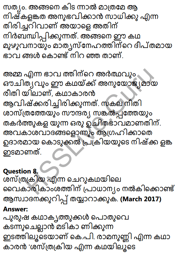 Plus One Malayalam Textbook Answers Unit 4 Chapter 6 Shasthrakriya 60