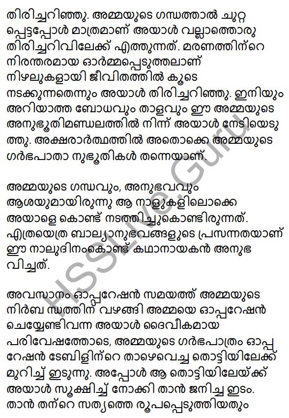 Plus One Malayalam Textbook Answers Unit 4 Chapter 6 Shasthrakriya 66