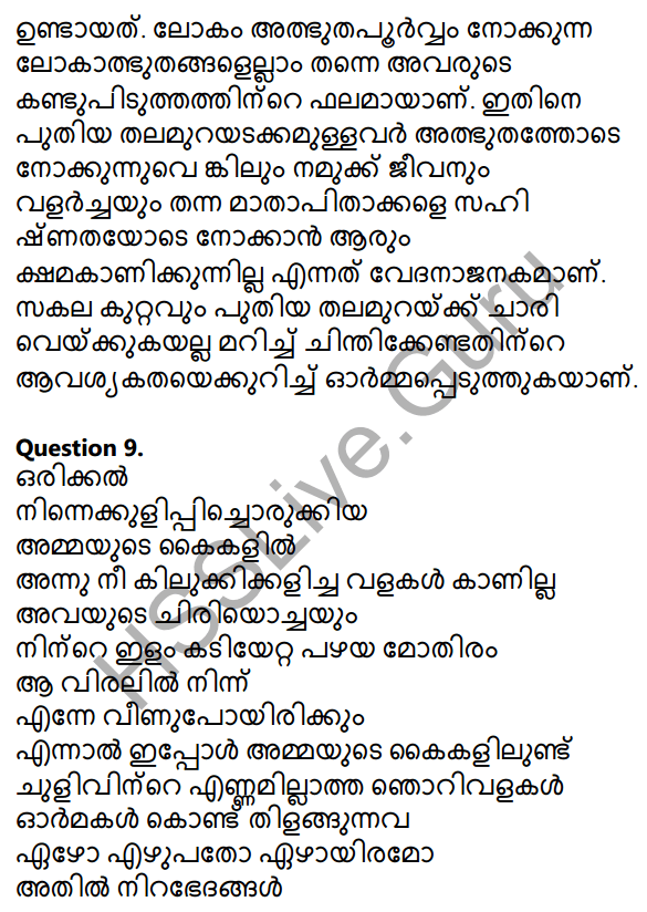 Plus One Malayalam Textbook Answers Unit 4 Chapter 6 Shasthrakriya 70