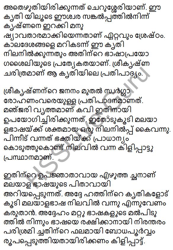 Plus One Malayalam Textbook Answers Unit 4 Chapter 6 Shasthrakriya 79