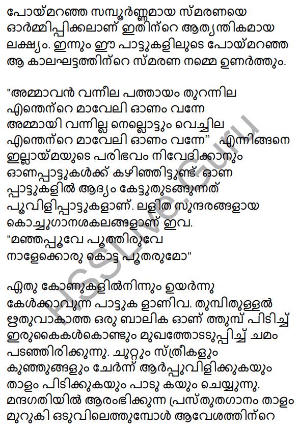 Plus One Malayalam Textbook Answers Unit 4 Chapter 6 Shasthrakriya 93