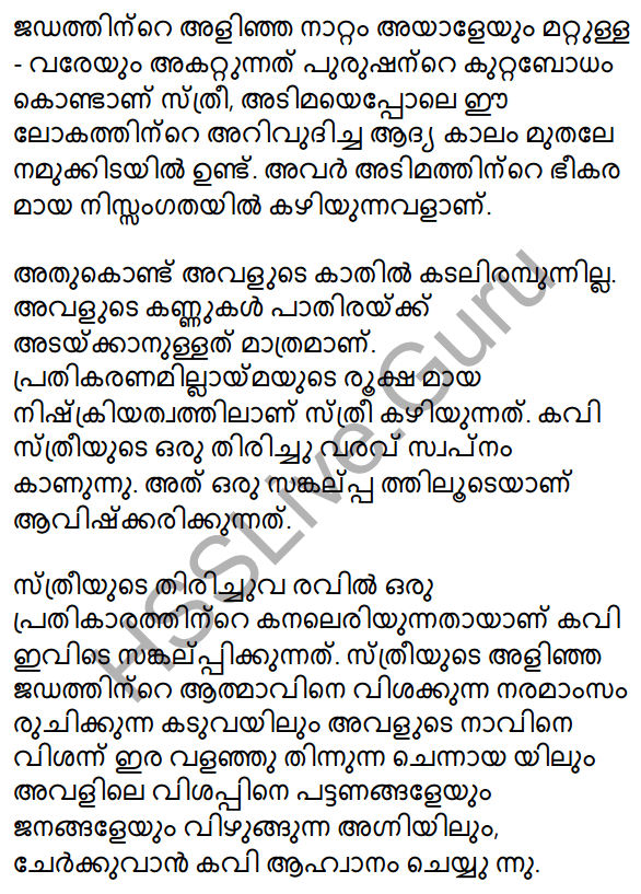 Samkramanam Summary 3