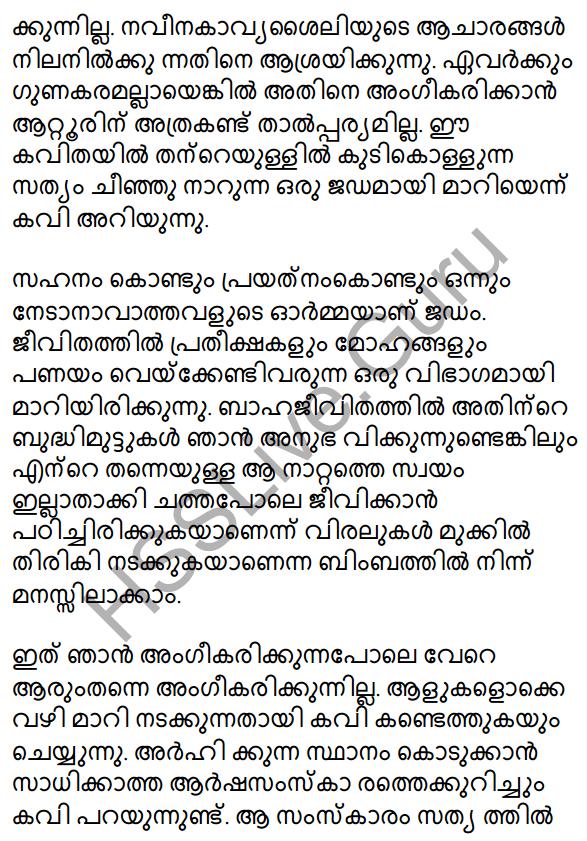 Samkramanam Summary 5