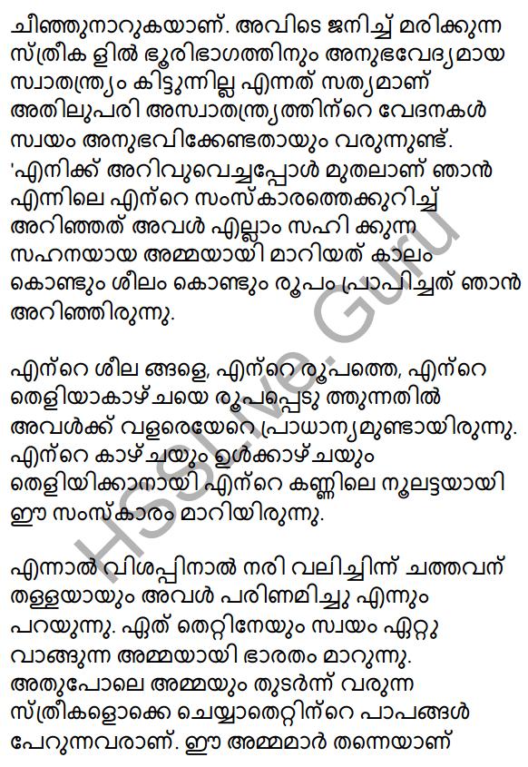 Samkramanam Summary 6