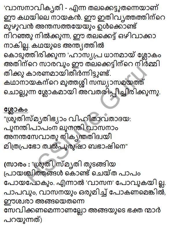 Vasanavikrithi Summary 10