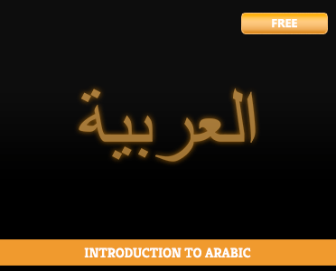 Learn Arabic online - how to learn arabic online - how to learn online - free online courses