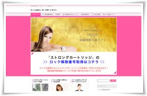 ケノン公式ユーザーサポートサイト